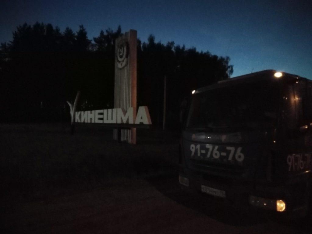 Эвакуатор Ярославль в Кинешма